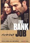 bankjob_1_1b.jpg
