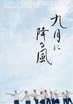 九月に降る風.jpg