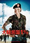 大韓民国1%.jpg
