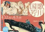 歌川国芳展.jpg