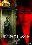 死刑台のエレベーター.jpg