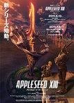 アップルシードXIII.jpg