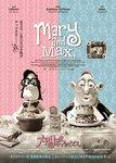 メアリー&マックス.jpg