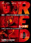 RED.レッド.jpg